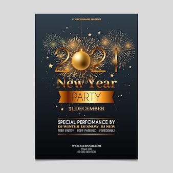 Реалистичная новогодняя вечеринка 2021 года