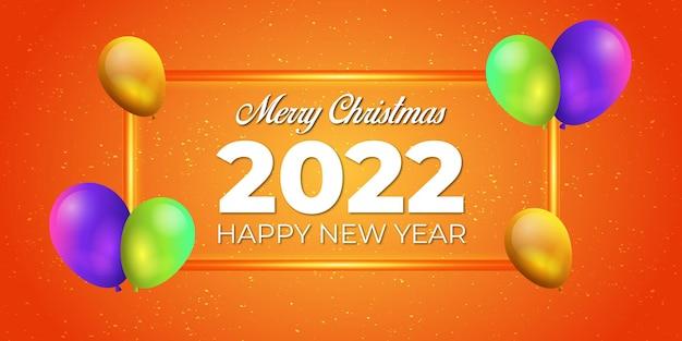現実的な新年2022年とクリスマスの背景