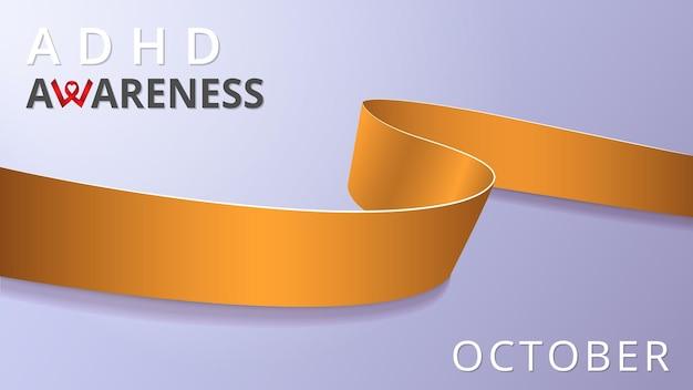 Реалистичная оранжевая лента. плакат месяца синдрома дефицита внимания с гиперактивностью. векторная иллюстрация. всемирный день солидарности с сдвг. символ оранжевой революции, социальных протестов.