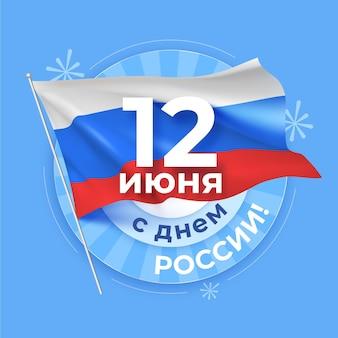 現実的なロシアの日イベント