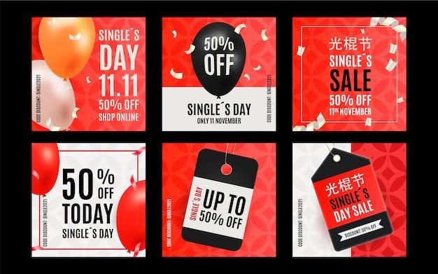 사실적인 싱글의 날 인스타그램 게시물 모음