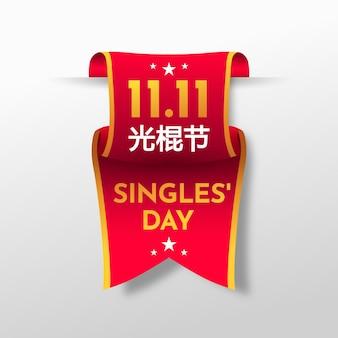 現実的なシングルの日のコンセプト