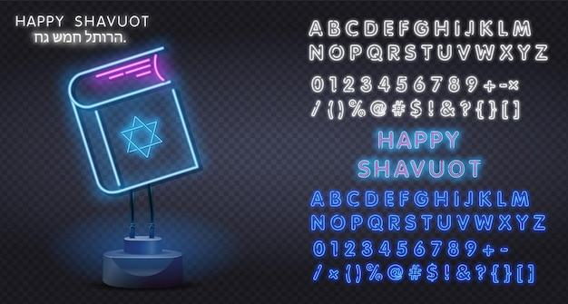 Roshhashanahの現実的な律法ネオンサイン