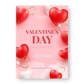 현실적인 발렌타인 파티 전단지 서식 파일