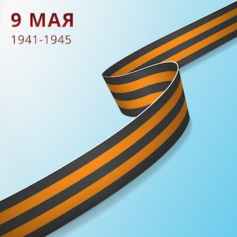 Realistic wavy st george ribbon on blue background. may 9 russian holiday victory. happy victory day 1941-1945. graphic and web design template. vector illustration.