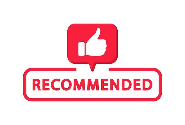 親指を立てたアイコンを推奨品質管理に推奨されるラベル