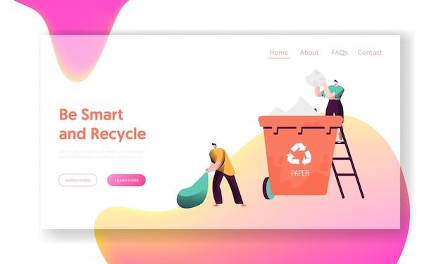 別紙のゴミ箱のランディングページをリサイクルします。