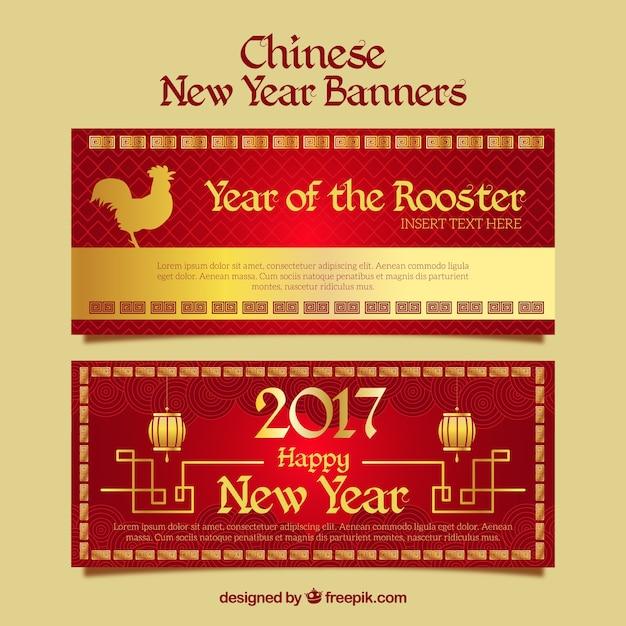 중국 새 해에 대 한 빨간색과 황금 배너
