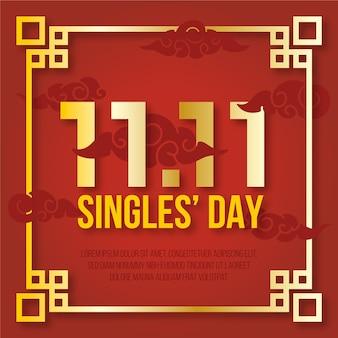 День красных и золотых синглов