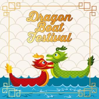 赤と緑の龍のボートの祭り中国