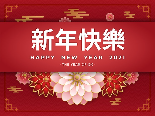 紙カットスタイルの赤とピンクの花中国の背景。中国語の単語:明けましておめでとうございます。