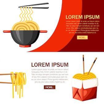 ラーメンと赤い箱。アジア料理。赤いハンドルが付いている黒いボール。ファーストフードを取り出します。織り目加工の背景の平らなイラスト。ウェブサイトや広告のコンセプトデザイン。