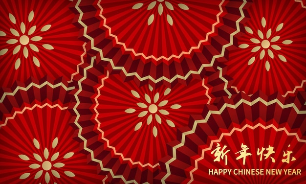Red chinese fan background. happy lunar new year greeting banner. chinese text means happy new year.