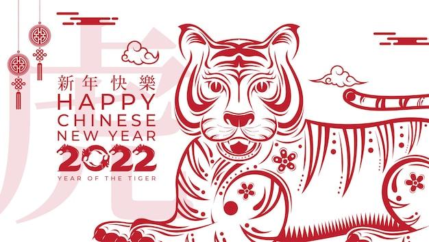 Красный китайский новый год 2022