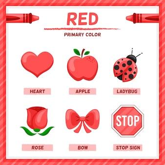 英語で設定された赤い色と語彙