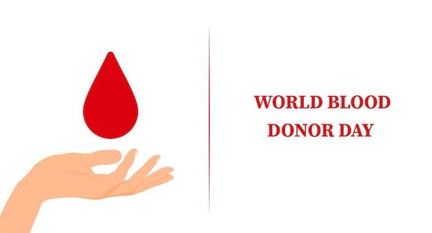 빨간 기증자의 날 세계 헌혈자의 날 배너 템플릿 헌혈 인명 구조 및 병원