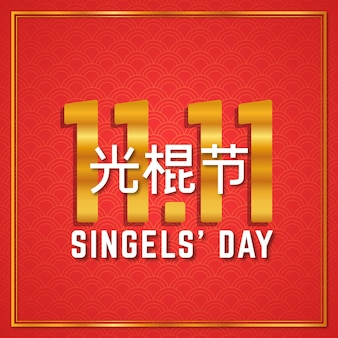Red and golden singles day fest text