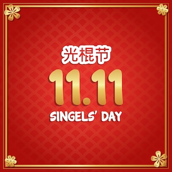Red and golden singles day fest