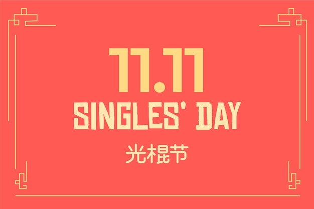 Red and golden singles day holiday wallpaper