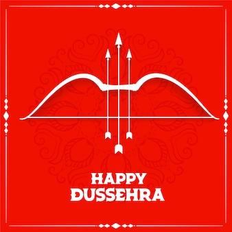 赤い幸せこれdussehra祭カード背景を希望します。