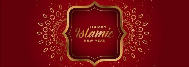 装飾的な赤いイスラム新年バナー