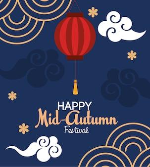 雲のデザイン、ハッピー中旬秋の収穫祭東洋の中国とお祝いのテーマと赤いランタン