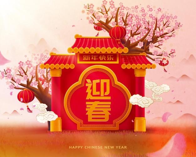 ヤシの花の木の新年のイラストの下に赤い牌坊