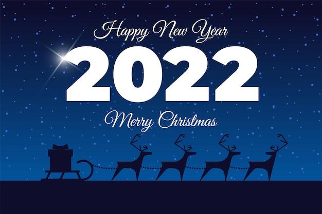 そりメリークリスマスと新年あけましておめでとうございます2022グリーティングカードのギフトボックスとトナカイのハーネス