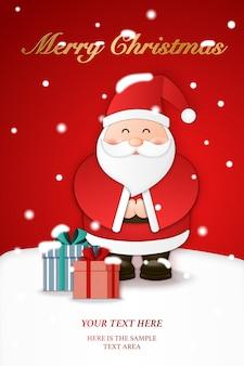 サンタクロースのレリーフペーパーアートと雪の地面にプレゼントプレゼント。メリークリスマスと新年あけましておめでとうございます、イラスト。