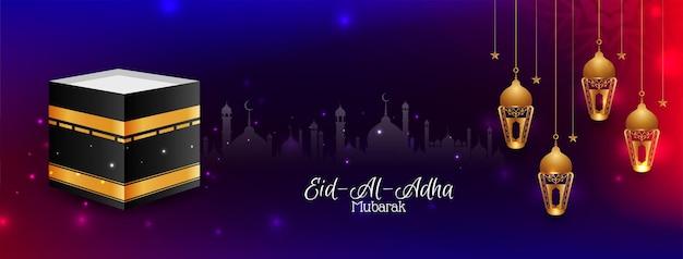 宗教的なカラフルなイード アル アドハー ムバラク イスラム祭のヘッダー