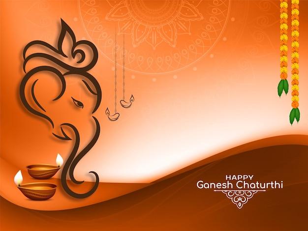 宗教的な幸せなガネーシュチャトゥルティインドの祭りの背景ベクトル