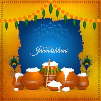 宗教的な幸せjanmashtami祭お祝い背景