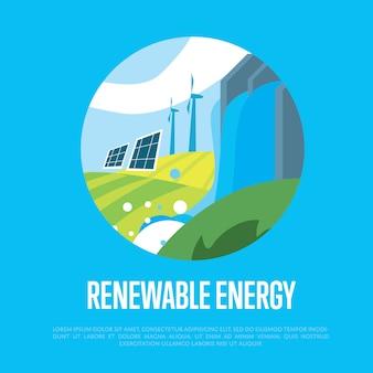 再生可能エネルギー。太陽、水、風力