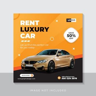 Прокат автомобилей для шаблона поста в социальных сетях