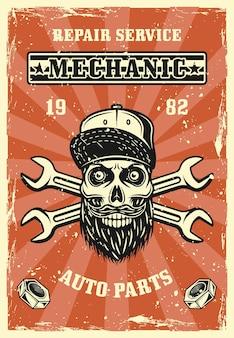 Ремонтные услуги или плакат мастерской в винтажном стиле с бородатым черепом в кепке векторные иллюстрации. многослойные отдельные гранжевые текстуры и текст