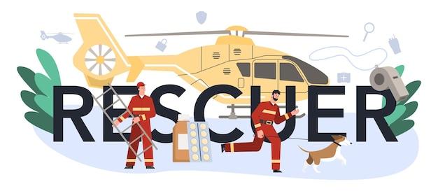 救助者の活版印刷ヘッダー