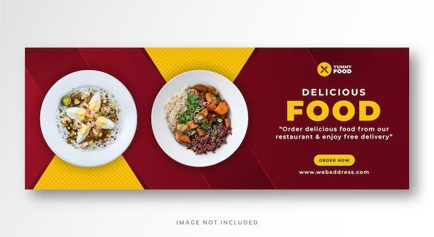 レストランフードfacebookカバーまたはパノラマバナーテンプレート