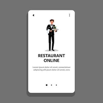 레스토랑 온라인 서비스 배달 음료