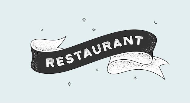 レストラン。テキストレストランとヴィンテージリボン。リボン、グラフィックデザインの黒と白のヴィンテージバナー。デザインのための古い学校の手描き要素