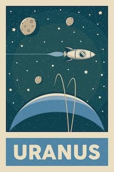 レトロとヴィンテージスタイルの惑星天王星ポスター
