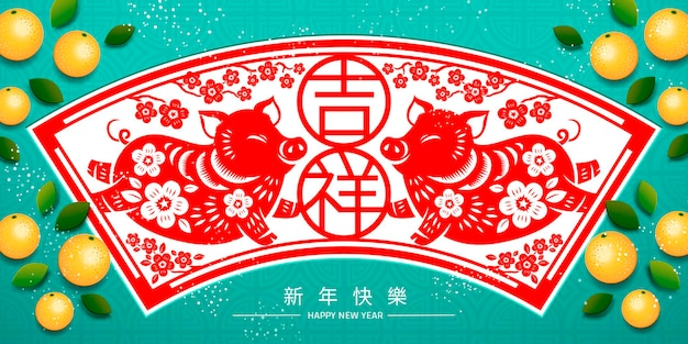 Retro chubby paper cut piggy design for lunar new year, auspicious and happy new year words written in chinese characters