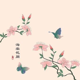 Retro colorful chinese style illustration malus spectabilis flower blossom and butterfly