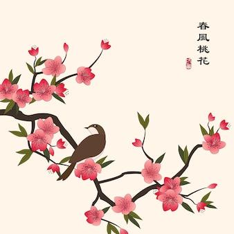 레트로 다채로운 중국 스타일 그림 복숭아 꽃 꽃과 나뭇 가지에 서있는 작은 새