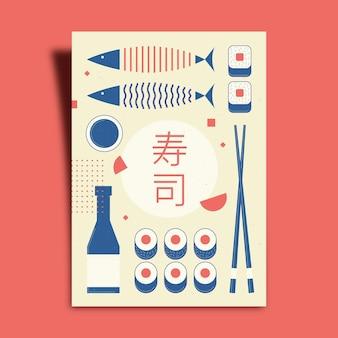 レトロな幾何学的な寿司ポスター