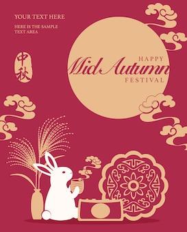 레트로 스타일 중국 중순 가을 축제 귀여운 토끼 앉아 뜨거운 차를 마시고 아름다운 보름달을 즐기고 있습니다.