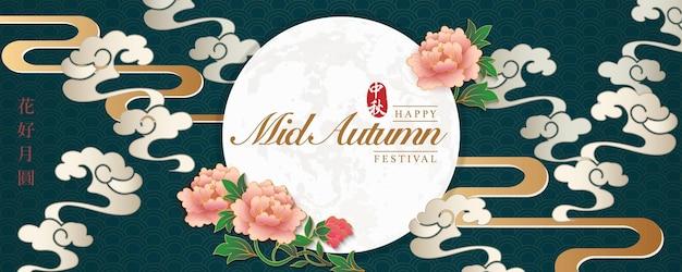 레트로 스타일 중국 중순 가을 축제 디자인 템플릿 달 꽃과 나선형 구름.