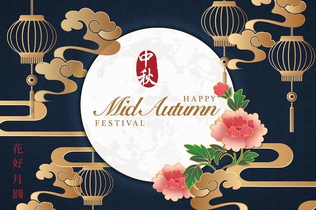 レトロなスタイルの中国の中秋節のデザインテンプレートムーンスパイラルクラウドランタンと花。