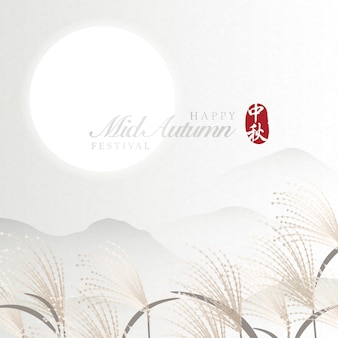 Retro style chinese mid autumn festival elegant landscape of mountain silver grass and full moon