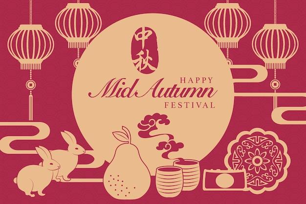 레트로 스타일 중국 중순 가을 축제 음식 보름달 케이크 차 포멜로와 토끼.