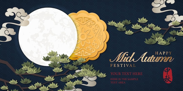 레트로 스타일 중국 중순 가을 축제 보름달 케이크 나선형 구름과 소나무.